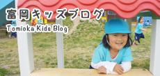 富岡キッズブログバナー
