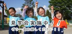 富岡幼稚園見学会バナー